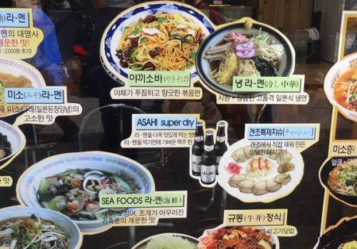 Die Koreanische Küche & Restauranttipps